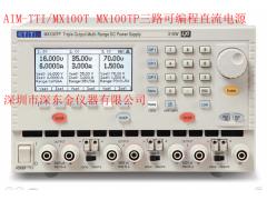 MX100T Aim-tti 三路输出稳压电源