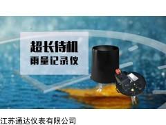 TD-JL-21-A3 供应内置电池供电超长待机雨量记录仪