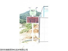 OSEN-6C 湖北省公共场所扬尘气象噪声环境一体化检测设备