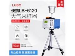 LB-6120(B)双路综合大气采样器