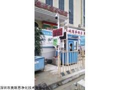 OSEN-6C 深圳奥斯恩搅拌站扬尘污染在线监控装置