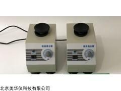 MHY-29972 旋涡混合器