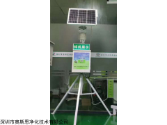 OSEN-QX 深圳奥斯恩超声波气象监测站