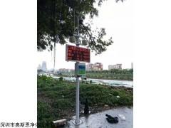 OSEN-YZ 郑州带ccep环保认证扬尘污染在线监测系统