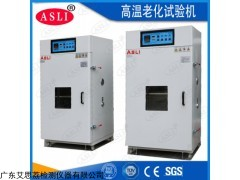 HL-80 艾思荔高低溫循環試驗箱優質價格