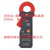 UT251A UNI-T 优利德 UT251A高精度钳形漏电流表