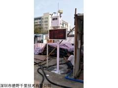 BYQL-YZ 環保要求安裝揚塵在線監控系統帶CCEP證書
