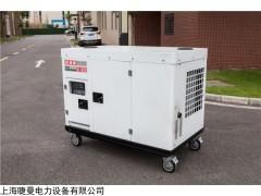 参数10千瓦柴油发电机