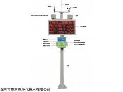 OSEN-YZ 安阳市建筑工地扬尘污染在线检测系统包联网