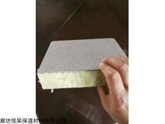 菏泽6公分岩棉复合板  保温A级