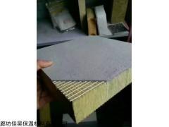 淄博14公分岩棉复合板  保温耐火