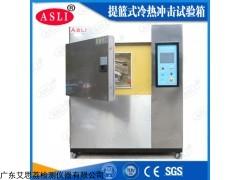 TS-49 led冷热冲击试验箱使用流程