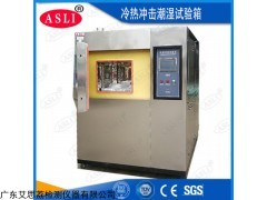 TS-49 led冷热冲击试验箱技术规格