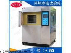 TS-49 led冷热冲击试验箱品种齐全