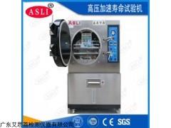 pct-35 电路板pct高压加速老化机