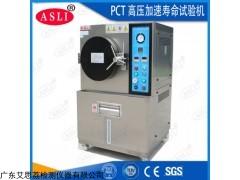 pct-35 电容器pct高压加速老化机