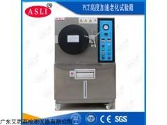 pct-35 化妆品pct高压加速老化机