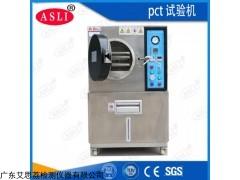 pct-35 铝合金pct高压加速老化机