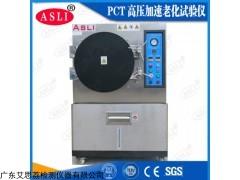 pct-35 雨刮片pct高压加速老化机