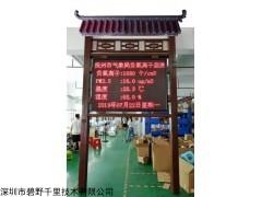 BYQL-FY 深圳、惠州景區負氧離子濃度遠程發布監測包安裝