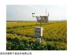 BYQL-QX 農業稻田氣象觀測站,無線傳輸氣候檢測儀