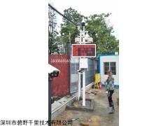 BYQL-YZ 廣州建筑工地揚塵監測系統帶CCEP證書廠家