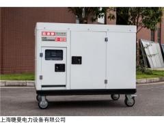 应急备用10个千瓦柴油发电机