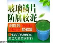 VEGF-1 树脂玻璃鳞片胶泥性能