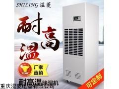 重慶耐高溫除濕機,升溫烘干房用抽濕機