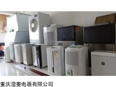 重慶石油化工庫房專用防爆型除濕機