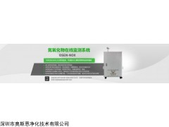 OSEN-NOx 河南湖北氮氧化物在线监测系统厂家包联网