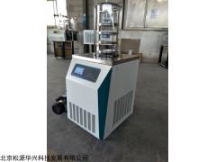 LGJ-12-110 超低温冻干机