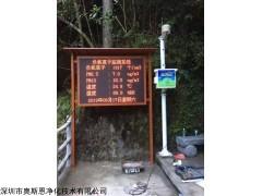 OSEN-FY 地质公园负氧离子PM2.5温湿度监测显示设备