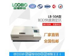 LB-50A  生化需氧量BOD快速测定仪LB-50A 8分钟出结果