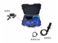 多合一油煙濃度檢測儀LB-7026可測非甲烷總烴