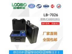 便攜式直讀油煙檢測儀LB-7026可測油煙