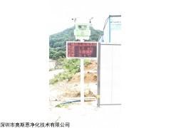 OSEN-YZ 湖北十堰冬季扬尘污染防治在线监控系统