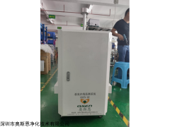 OSEN-OU 河南省恶臭OU值浓度在线监测系统化工企业方案