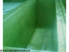 VEGF-1 污水池玻璃钢防腐