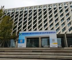北京萊普特科學儀器參展2019第九屆華中科教儀器與技術裝備展覽會