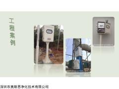 OSEN-OU 深圳市奥斯恩品牌恶臭在线监测系统安装案例