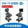 DW-T5 四維彩超機 醫用彩超 彩超機廠家直銷