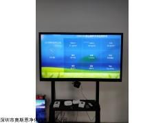 深圳市24小时在线工地扬尘设备监测仪器