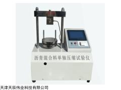 SYD-0713 瞻州瀝青混合料單軸壓縮試驗儀