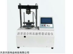 SYD-0720 定安瀝青混合料凍融劈裂試驗儀