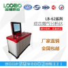 LB-62型煙氣綜合分析儀