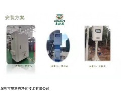 OSEN-OU 河南省恶臭浓度24小时在线监测系统