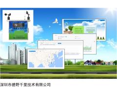 BYQL-AQMS 深圳化工厂微型空气极速快三监测系统包上门安装