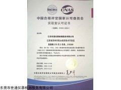 CNAS 上海唐镇计量院