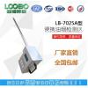 便攜式一體油煙檢測儀LB-7025A